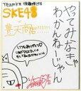 【中古】紙製品 後藤理沙子(SKE48/チームKII) 直筆サイン色紙 「SKE48×豊天商店」