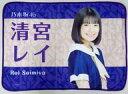 【中古】抱き枕カバー・シーツ(女性) 清宮レイ(乃木坂46) 個別ブランケット2019