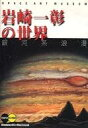【中古】Windows95/Mac漢字Talk7.1 CDソフト 岩崎一彰の世界:銀河系浪漫