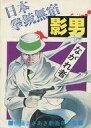 【中古】B6コミック 日本拳銃無宿 影男 ながれ者(1)【タイムセール】