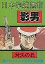 【中古】B6コミック 日本拳銃無宿 影男 対決の丘(2)