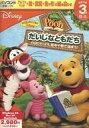 【中古】Windows98/Me/2000/XP CDソフト The Book of Pooh だいじなともだち[廉価版]