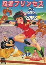 【中古】MSX カートリッジROMソフト 忍者プリンセス(状態:箱(内箱含む)・説明書状態難)