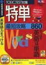 【中古】Windows98/Me/2000/XP/Vista/MacOS8.6以降 CDソフト 特単 最短攻略860