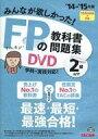 【中古】その他DVD みんなが欲しかった FPの教科書 問題集DVD 2級 AFP