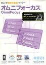 【中古】MacOSX10.4.8 CDソフト オムニフォーカス
