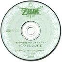 【中古】Windows/Mac CDソフト ゼルダの伝説 スカイウォードソード ピアノアレンジCD
