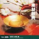 【中古】Windows/MacOS CDソフト 素材辞典 Vol.205 お正月・お祝い編