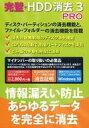 【中古】WindowsX95/98/Me/2000/XP/Vista CDソフト 完璧・HDD消去3 PRO