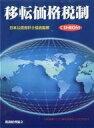 【中古】Windows95/98 CDソフト 移転価格税制 CD-ROM/日本公認会計士協会監