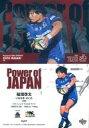 【中古】BBM/インサートカード/Power of JAPA...
