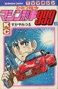 【中古】少年コミック ひみつ指令マシン刑事999(4)