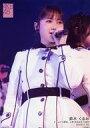 【エントリーでポイント10倍!(7月11日01:59まで!)】【中古】生写真(AKB48・SKE48)/アイドル/AKB48 鈴木くるみ/ライブフォト・上半身・衣装白・黒・顔右向き/AKB48 チームA「目撃者」公演 前田彩佳 生誕祭 ランダム生写真 2020.1.30