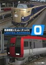【中古】Windows CDソフト 鉄道模型シミュレーターNX VS-0