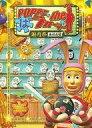 【中古】Windows2000/XP CDソフト ランクB)POPEE the ぱフォーマー 謝肉祭 無修正盤 [初回限定版] ケダモノお面付き
