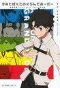 【中古】B6コミック きみとぼくとのぐらんどおーだー 津留崎優 Fate/Grand Order作品集