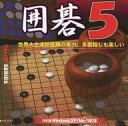 【中古】Windows98/Me/XP CDソフト バリュー囲碁5