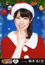 【中古】生写真(AKB48・SKE48)/アイドル/SKE48 S02-036-3 : 梅本まどか/SKE48 Passion For You 第2弾