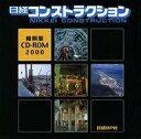 【中古】Windows95 CDソフト 日経コンストラクション CD-ROM縮刷版 2000