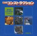 【中古】Windows98/Me/2000/XP CDソフト 日経コンストラクション CD-ROM縮刷版 2002