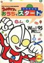 【中古】Windows3.1/95/Mac漢字Talk7.1 CDソフト ウルトラマンのおうちでスタート!
