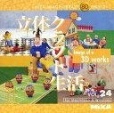 【中古】Windows3.1/95/Mac漢字Talk7 CDソフト MIXA IMAGE LIBRARY Vol.24 立体クラフト生活