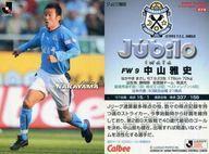 【中古】スポーツ/ジュビロ磐田/レギュラーカード/Jリーグチップス 2008 第1弾 076 [レギュラーカード] : 中山 雅史