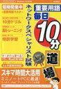 【中古】Windows2000/XP/Vista CDソフト 重要用語 毎日10分道場 ネットワークスペシャリスト試験