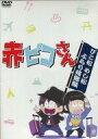 【中古】同人動画 DVDソフト 赤ピコさん 〜ぴこ松 めし松 ぶらり帰郷編〜 / 赤ピコさん