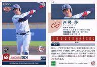 【中古】スポーツ/レギュラーカード/2020 埼玉西武ライオンズ ROOKIES&STARS 35 [レギュラーカード] : <strong>岸潤一郎</strong>