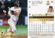 【中古】BBM/レギュラーカード/-/福岡ソフトバンクホークス/BBM2020 ベースボールカード 1stバージョン 046[レギュラーカード]:<strong>中村晃</strong>