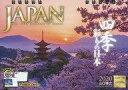 【エントリーで全品ポイント10倍!(7月26日01:59まで)】【中古】カレンダー JAPAN 四季彩りの日本 2020年度卓上カレンダー