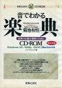【中古】Windows95/98/Me/2000/Mac漢字Talk7.5 CDソフト 音でわかる楽典 Ver.3