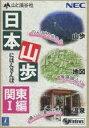 【中古】Windows95/98 CDソフト 日本山歩 関東編I