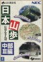 【中古】Windows95/98 CDソフト 日本山歩 中部編III