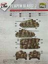 【中古】塗料・工具 1/35 ボーダーモデル ドイツIV号戦用 迷彩マスキングシート B [BD0036]