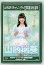 【エントリーでポイント10倍!(9月26日01:59まで!)】【中古】バッジ・ピンズ(女性) 山内瑞葵(AKB48) 2018選挙ポスタースクエア缶バッジ(1806) 「AKB48 53rdシングル世界選抜総選挙〜世界のセンターは誰だ?〜」 AKB48 CAFE&SHOP限定