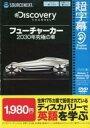 【中古】WindowsXP/Vista/7 DVDソフト 超字幕 ディスカバリーチャンネル フューチャーカー 2030年究極の車