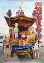 【中古】ポスター B2ポスター 集合 「ヤマノススメ×第44回 飯能まつり」