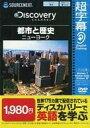 【中古】WindowsXP/Vista/7 DVDソフト 超字幕 ディスカバリーチャンネル 都市と歴史 ニューヨーク