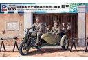 【新品】プラモデル 1/35 日本陸軍 九七式側車付自動二輪車 陸王 「グランドアーマーシリーズ」 [G50]