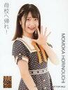 【中古】生写真(AKB48・SKE48)/アイドル/NMB48 堀ノ内百香/CD「母校へ帰れ!」封入特典生写真