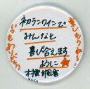 【中古】バッジ・ピンズ(女性) 村雲颯香(NGT48) ランダム缶バッジ 「AKB48 53rdシングル世界選抜総選挙〜世界のセンターは誰だ?〜」