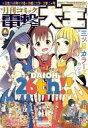 【中古】コミック雑誌 付録付)電撃大王 2020年6月号