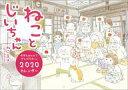 【中古】カレンダー ねことじいちゃん 2020年度カレンダー
