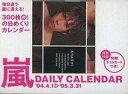【中古】カレンダー [破損品] 嵐 2004年4月1日〜2005年3月31日 日めくり卓上カレンダー