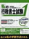 【中古】Windows98/Me/2000/XP CDソフト 私の行政書士試験 2005