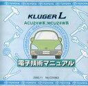 【中古】Windows95/98/2000/XP CDソフト クルーガーL 電子技術マニュアル[CD0563]