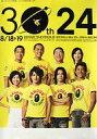 【エントリーでポイント10倍!(9月26日01:59まで!)】【中古】ポスター B3ポスター 集合 「24時間テレビ 30(2007年)」