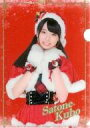 【中古】クリアファイル(女性アイドル) 久保怜音 2017クリスマスA4クリアファイル(2017MC) AKB48 CAFE&SHOP限定